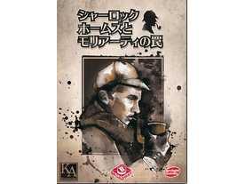シャーロック・ホームズとモリアーティの罠 完全日本語版
