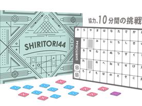 SHIRITORI44