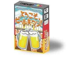 ようこそ、ビールまつり!