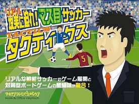 マス目サッカータクティクス