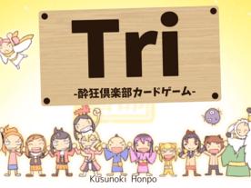 TRI(トライ)-酔狂倶楽部カードゲーム-
