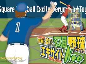 マス目野球エキサイトNeo