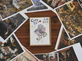 じっくりミレー 名画BOX Vol.1