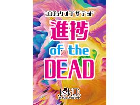【新装版】進捗 of the DEAD