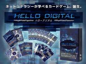 ネットリテラシーが学べるカードゲーム HELLO DIGITAL