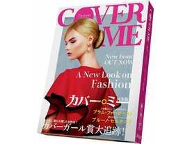カバーミー(Cover Me)
