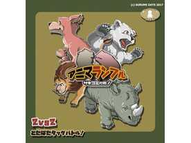 アニマランブル(Animalamble)