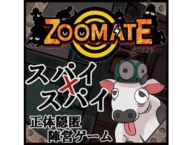 ズーメイト(Zoomate)