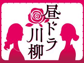 昼ドラ川柳(Soap Opera Senryu)