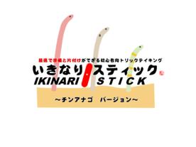 いきなりスティック~チンアナゴ バージョン~