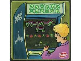 グリーンベーダーゲーム