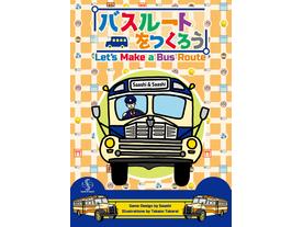 バスルートをつくろう(Let's Make a Bus Route)