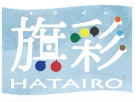 旗彩(Hatairo)