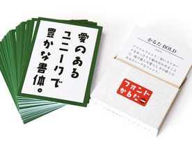 フォントかるた(Font Karuta)
