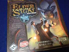 エルダーサイン(Elder Sign)