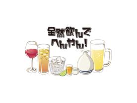 全然飲んでへんやん!(Zenzen Nonde Henyan!)