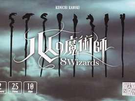 八人の魔術師(8 Wizards)