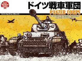 ドイツ戦車軍団(Panzer Corps)