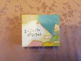 まいごくつ下のぱなしちゃん(Maigo Kutsushita no Panashi-Chan)