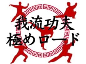 我流功夫極めロード(Garyu Kung Fu Kiwame Road)