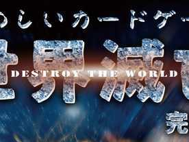 世界滅亡:完全版(Destroy the World: Complete Edition)