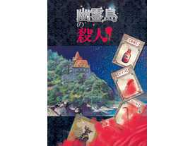 幽霊島の殺人(Yureitou no satsujin)
