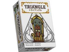 トライアングル(Triangle)