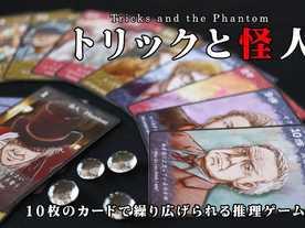 トリックと怪人(Tricks and the Phantom)