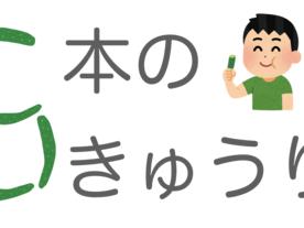 5本のきゅうり(Five Cucumbers)