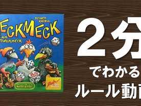 ヘックメック(Pickomino / Heckmeck am Bratwurmeck)