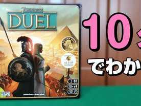世界の七不思議:デュエル(7 Wonders Duel)