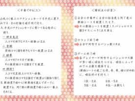 場所取物語(Bashotori Monogatari)