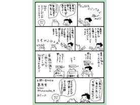 ホッタイモイジンナ(Hotta Imo Ijinna?)