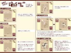 ログズ-ミニ-(LOGS mini)