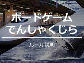 でんしゃクジラ(Densha Kujira)