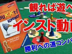勝利への道:コンパクト(Verflixxt! kompakt)