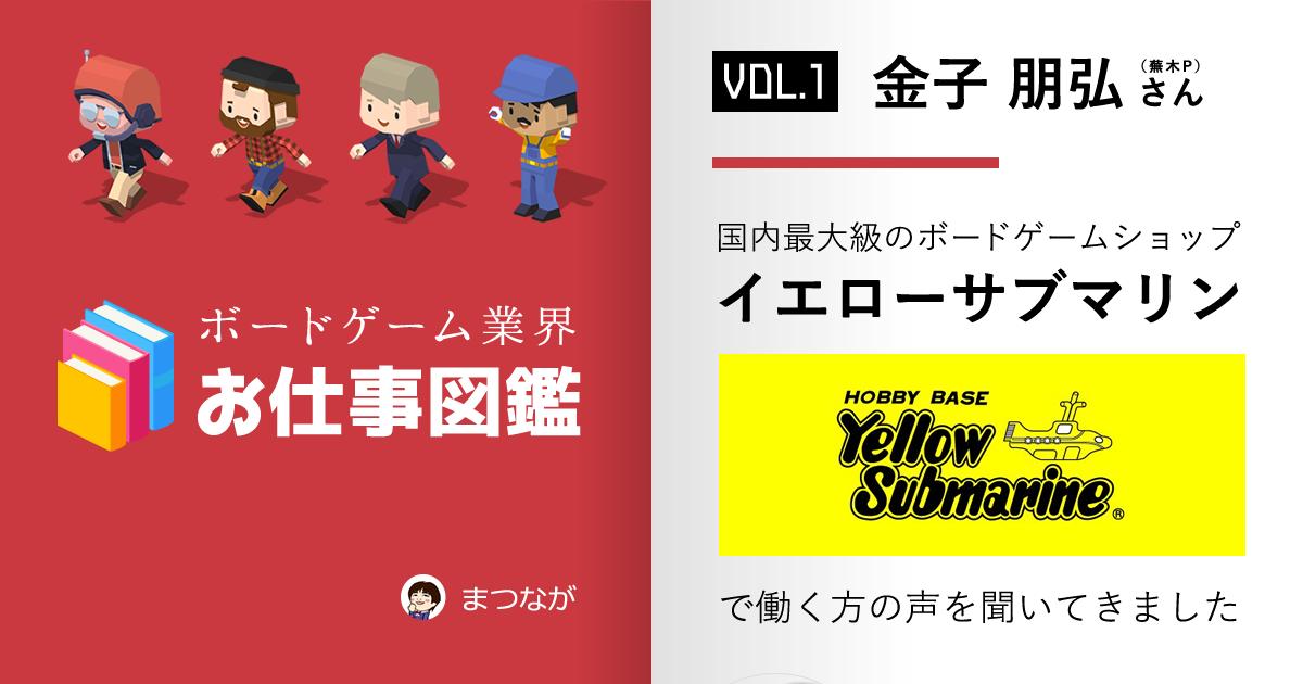 ボードゲームの専門店:イエローサブマリン【ボードゲームのお仕事図鑑 Vol.1】