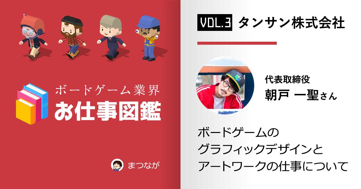 ボードゲームのアートワーク:タンサンファブリーク【ボードゲームのお仕事図鑑 Vol.3】