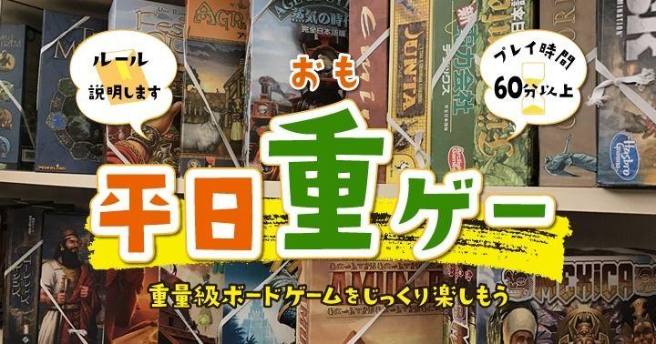 【心斎橋】じっくりボードゲームの世界に浸かってみよう!平日重ゲー会【毎週木曜日】