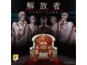 解放者:共和制ローマの終焉