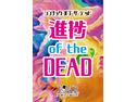 進捗 of the DEAD(Shinchoku of the Dead)
