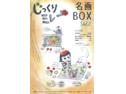 じっくりミレー名画BOX vol.2「冬の名画」(拡張)