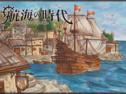 航海の時代
