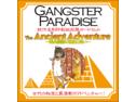 ギャングスターパラダイス:黄金髑髏の秘宝と呪い-
