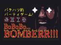ボボボボンバー!!!