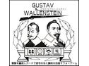 グスタフとヴァレンシュタイン