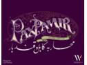 パックスパミール(第二版)