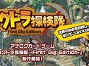 進め!ユグドラ探検隊-First Dig Edition-