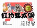 狐狗狸太陽(こっくりサン)