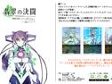 神機共鳴コア・コネクション : 翡翠の決闘(拡張)
